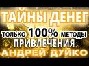 Мощная магия денег 💰 Как привлечь деньги с помощью эзотерики 💰 Андрей Дуйко Кайлас