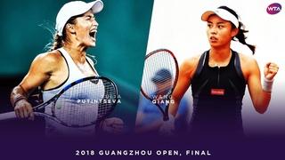 Wang Qiang vs. Yulia Putintseva | 2018 Guangzhou Open Final | WTA Highlights