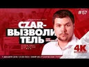Царь-Геймер 57: рабство в РФ и Олег Мельников