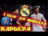 FIFA 16 Карьера за REAL MADRID #35 ШАГ ДО ФИНАЛА!!! + ДОСРОЧНЫЕ ЧЕМПИОНЫ ЛА ЛИГИ?