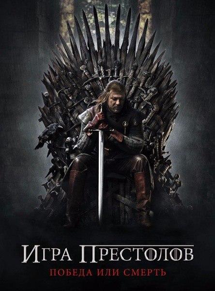 Игра престолов (6 сезон 1 серия)
