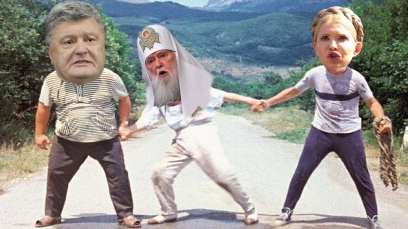 Порошенко или Тимошенко. Кто же стоит за Филаретом?