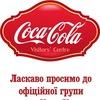 Музей Кока-Кола в Україні