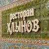 Хлынов: зал торжеств-ресторан-деловой центр