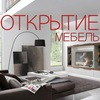 ОТКРЫТИЕ-МЕБЕЛЬ * Openmebel.ru *