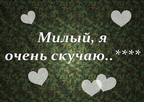 я по тебе скучаю и очень тебя люблю: