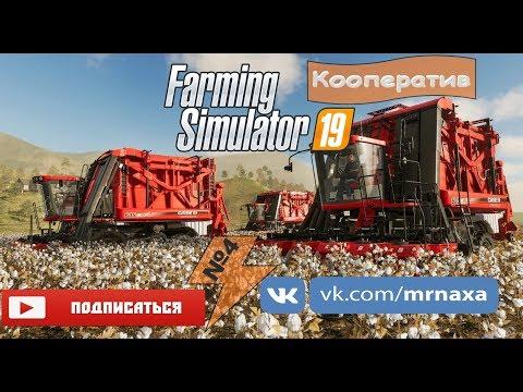 Farming Simulator 19 4 Русь Балдейкино