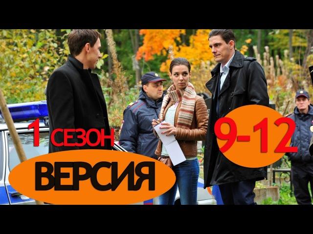 Криминальный детектив Фильм ВЕРСИЯ 1 СЕЗОН серии 9-12 Сериал о жизни и работе след ...