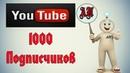 Как набрать 1000 подписчиков на Ютубе Youtube
