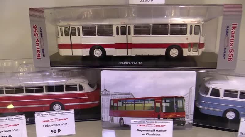 Масштабные модели автобусов и троллейбусов в магазине