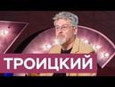 Артемий Троицкий Шнур, Монеточка, Децл и кланы рэперов / «На троих»