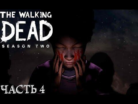 The Walking Dead ► Сезон 2 ►Эп.4 [СРЕДИ РУИН]➤Прохождение [№4]