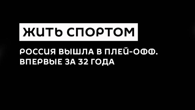 ЖитьСпортом: Россия вышла в плей-офф. Впервые за 32 года