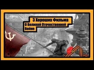 3 Хороших Фильма: О Великой Отечественной Войне