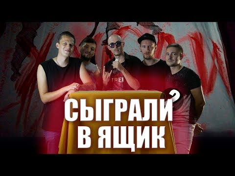 Сыграли в Ящик №3 (2/2) группа One More Band
