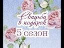 Приглашение на Юбилейный Сезон Свадьба в подарок Шадринск