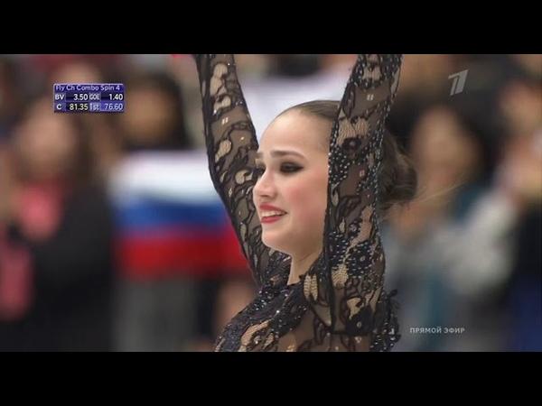 Алина Загитова ЗОЛОТО Чемпионат мира 2019 ПП