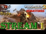 Uncharted 3: Drake's Deception Remastered Стрим 1