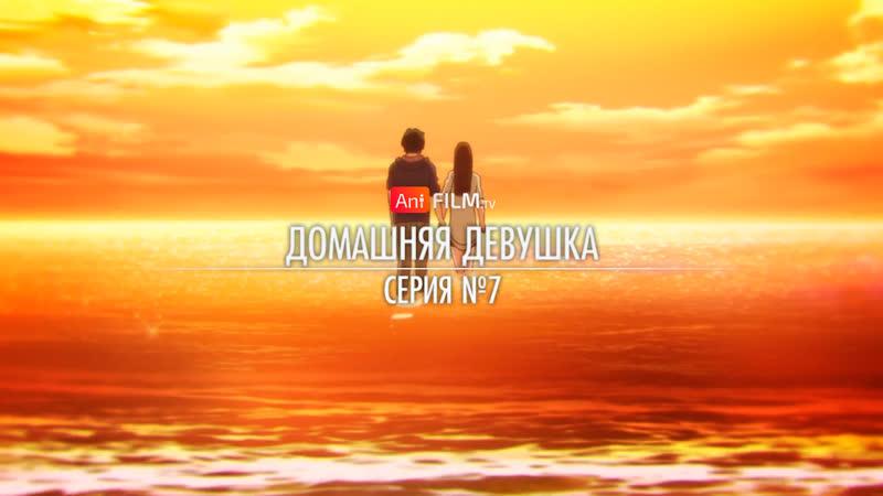7 - Домашняя девушка / Domestic na Kanojo (Octav, Баяна) | AniFilm