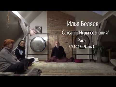 Илья Беляев - Сатсанг Игры сознания, Рига, 05.10.2018 - 07.10.2018 ч. 1