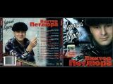 Виктор Петлюра (Виктор Дорин) Чёрный ворон 2005