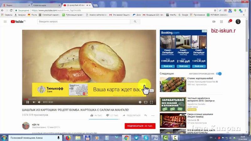 Как убрать рекламу в ютубе при просмотре видео, как ее убрать на сайте
