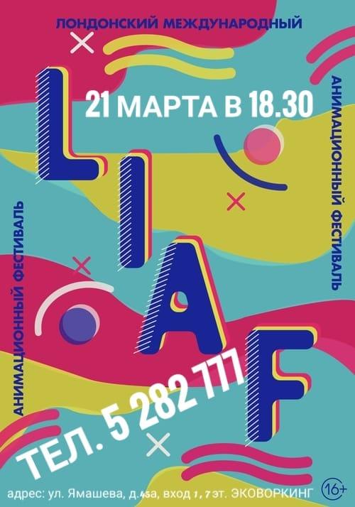 Афиша Казань Лондонский Фестиваль LIAF-2019 в Эковоркинге!