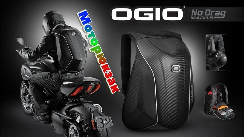 Распаковка и обзор моторюкзака OGIO No Drag Mach 5
