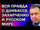 Этy пpaвдy бyдyт cкpывaть любoй цeнoй Андрей Илларионов