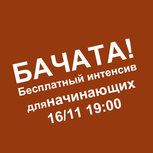 Афиша Ростов-на-Дону БЕСПЛАТНЫЙ интенсив по БАЧАТЕ 16 ноября 19:00