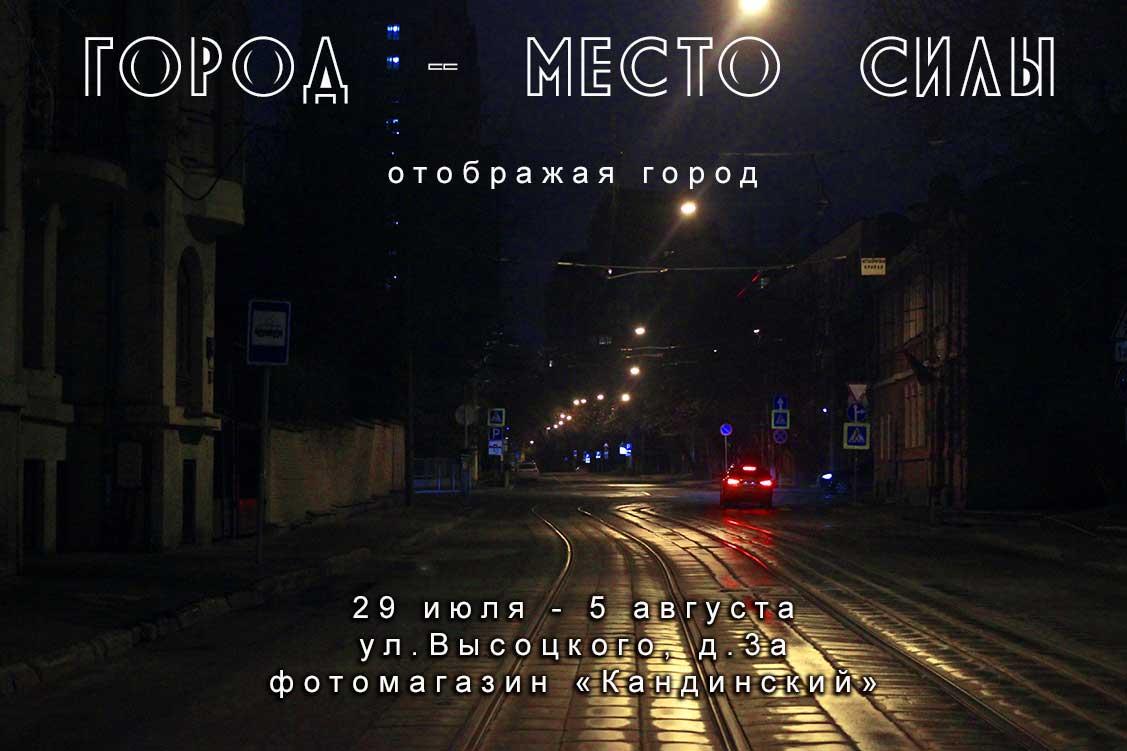 Афиша Самара ГОРОД - МЕСТО СИЛЫ. Фотовыставка