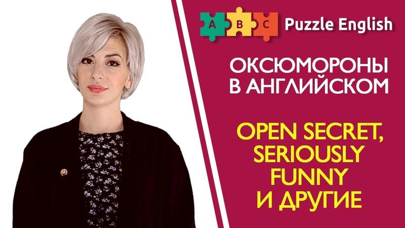 Оксюмороны в английском: open secret, seriously funny и др.