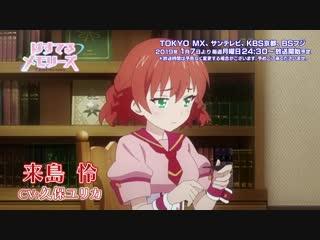 Второй трейлер аниме Pastel Memories