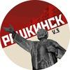 Рашкинск