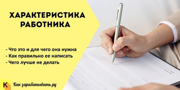 #Характеристика на #работника с места работы: #образцы, как #написать