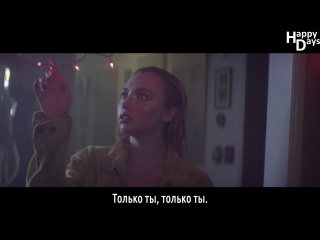 Cheat Codes, Little Mix – Only You (рус.саб)