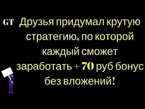 СМОТРИ КАК ЛЕГКО ЗАРАБОТАТЬ! ОТ 500 РУБ В ДЕНЬ! БЕЗ ВЛОЖЕНИЙ!
