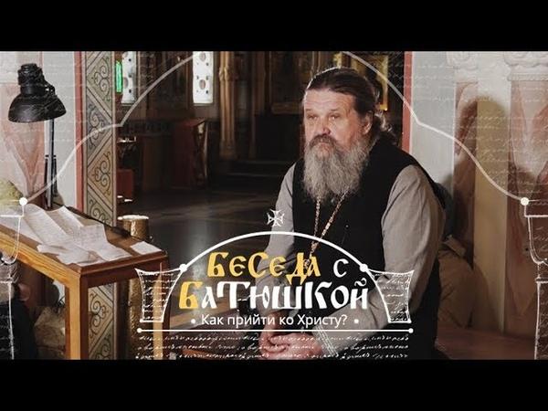Как прийти ко Христу? Беседа протоиерея Андрея Лемешонка с прихожанами 24 апреля 2018 года