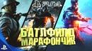 BF4/BF1/BFV PS4 - БАТЛФИЛД МАРАФОНЧИК