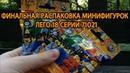 Финальная Распаковка Минифигурок Лего 18 Серии 71021 / Unboxing Lego 18 Series Minifigures 71021