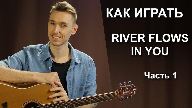 Как играть RIVER FLOWS IN YOU на гитаре. 1 Часть   Fingerstyle