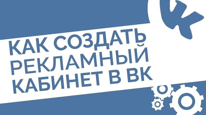 Таргет ВКонтакте: Как создать рекламный кабинет в ВК 2018