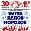 Битва Дедов Морозов 2014!