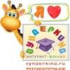 "Семейный интернет-журнал ""Вундеркинд"""