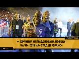 ● Франция отпраздновала победу на ЧМ-2018 на «Стад де Франс»