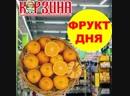 Фрукт дня - Апельсин!