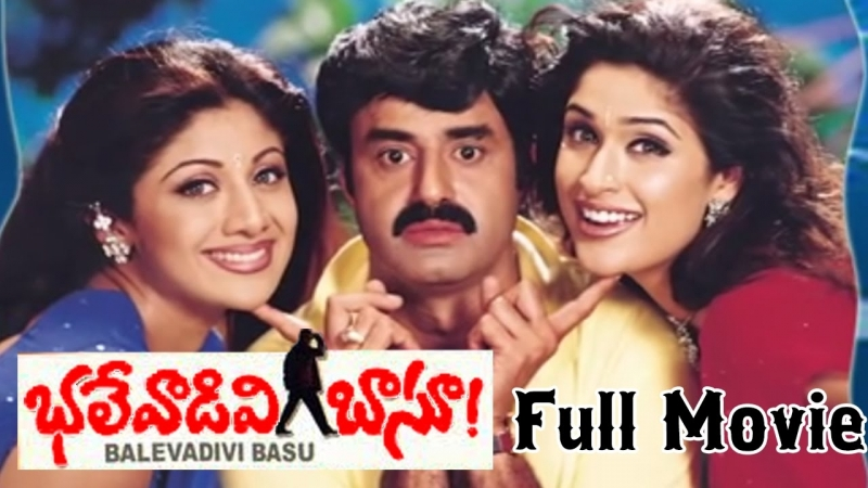 Bhalevadivi Basu 2001 Telugu movie songs jukebox Balakrishna Shilpa Shetty ETV C_converted