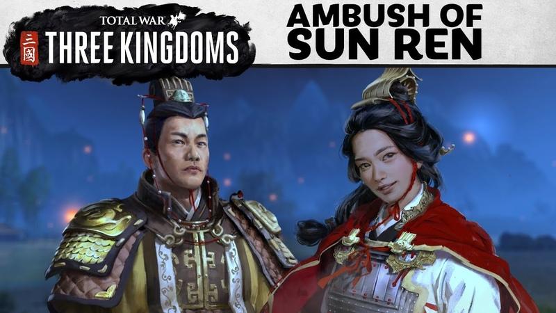 Total War Three Kingdoms Засада Сан Рена