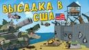 Высадка в США - Мультики про танки swot-vod