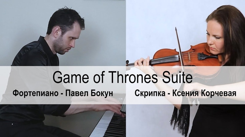 Игра Престолов Игра на Скрипке и Фортепиано Кавер Game of Thrones Suite Cover Violin and Piano